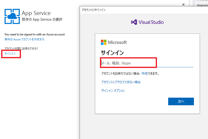 VisualStudio Azureログイン