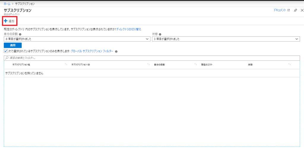 Azureサブスクリプション購入方法2