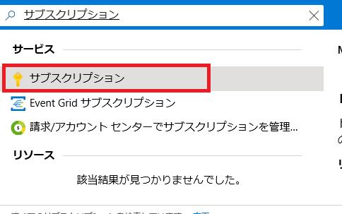 Azureサブスクリプション購入方法1