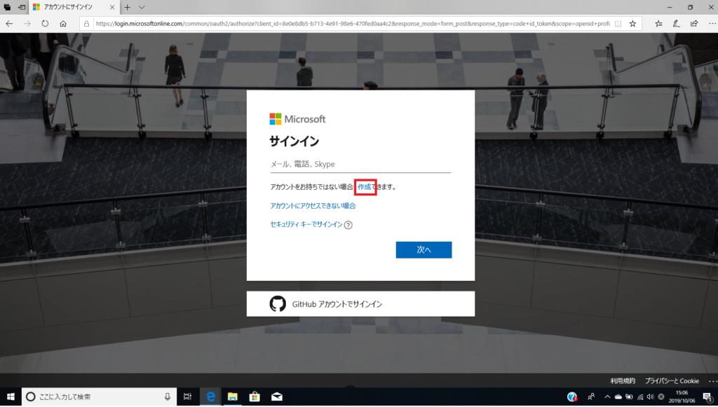 Azureアカウント登録2