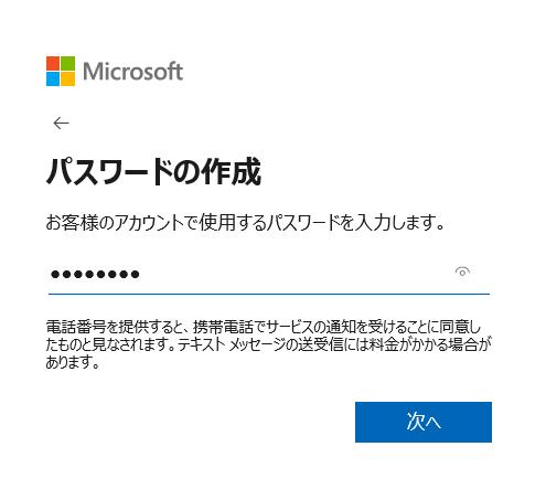 Azureアカウント登録4