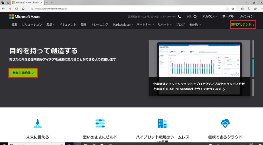 Azureアカウント登録6