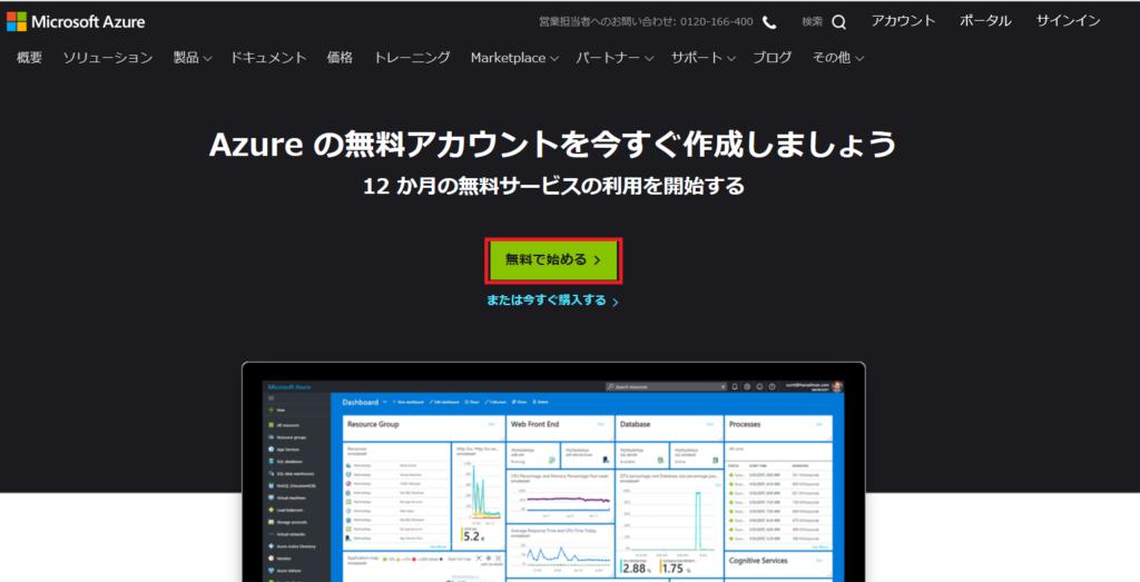 Azureアカウント登録7