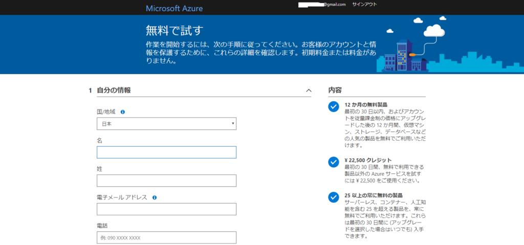 Azureアカウント個人情報入力