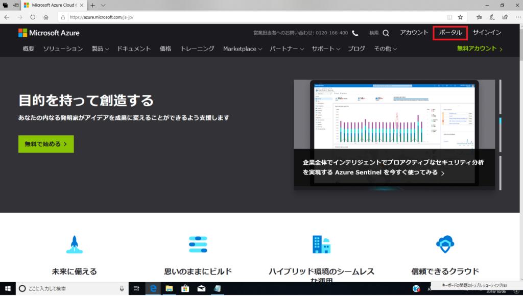 Azureアカウント登録1