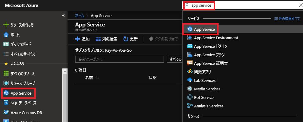 Azure WebAppの作り方1