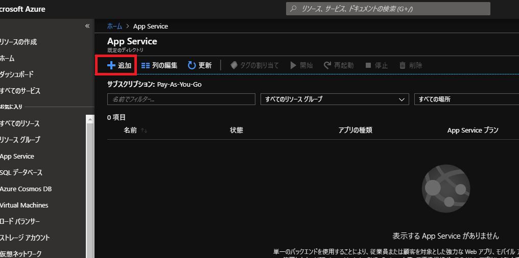 Azure WebAppの作り方2