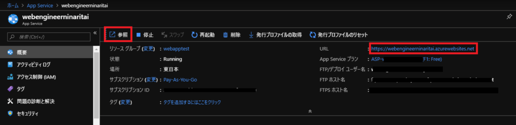 Azure WebAppの作り方8