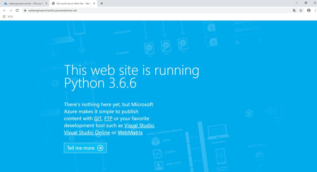 Azure WebAppの作り方9