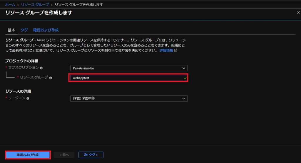 Azureリソースグループの作り方3