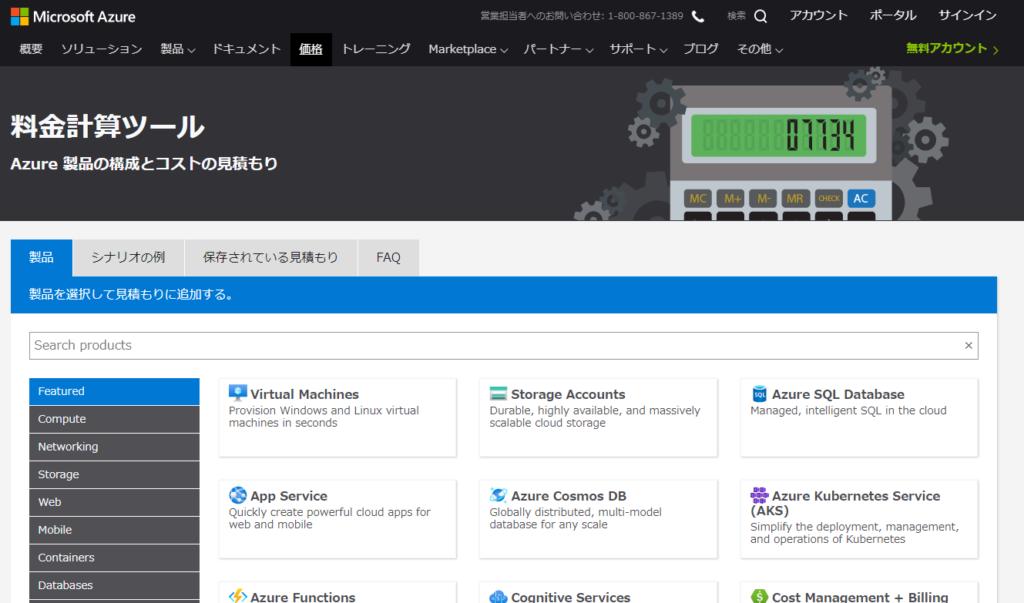 Azureのコスト見積ツール