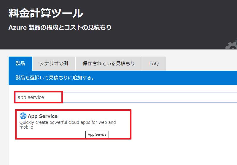 Azure料金計算ツールの使い方1