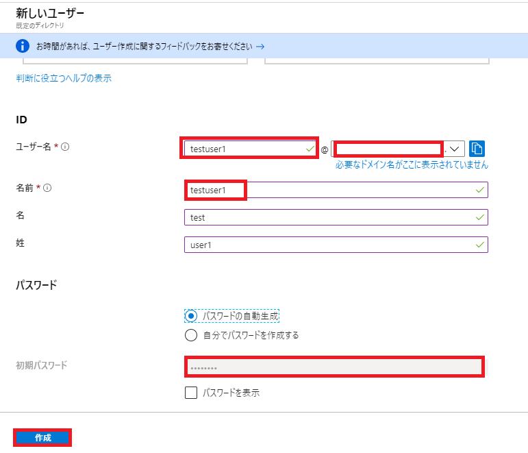 AzureActiveDirectory新しいユーザの作成画面