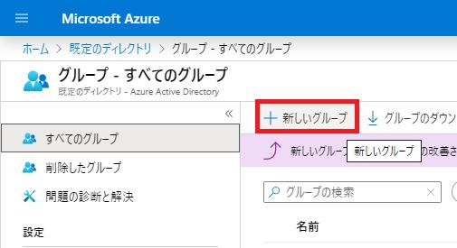 AzureActiveDirectoryグループ作成