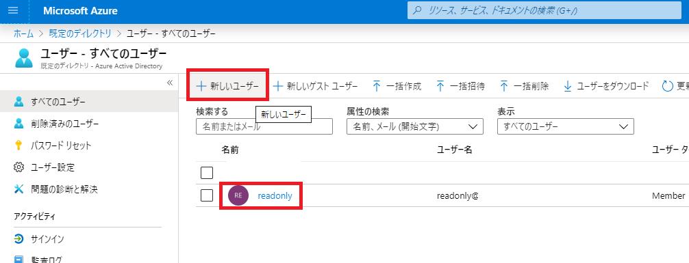 AzureActiveDirectoryでユーザの追加