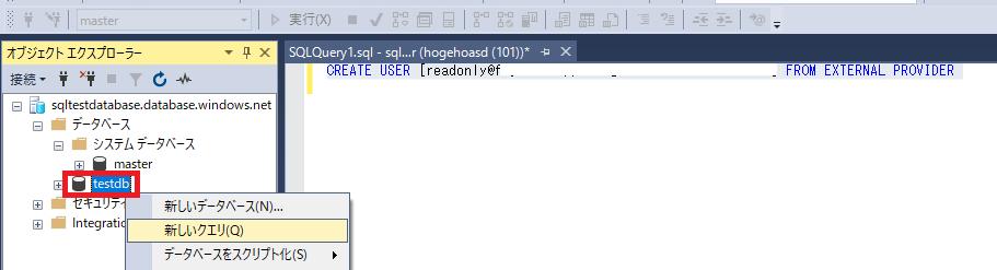 AzureADユーザをSQLに追加する2