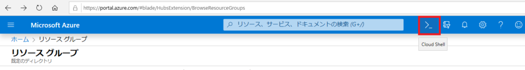 Azure Cloud Shellの作成