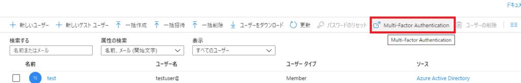 Azure多要素認証を有効にする