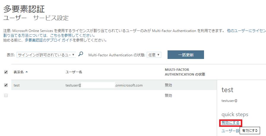 Azure多要素認証を有効にする2