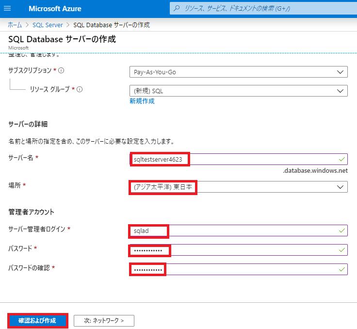 SQL Server詳細設定