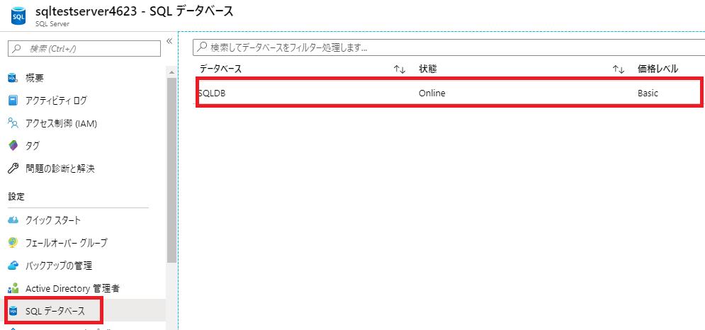 SQL データベース設定
