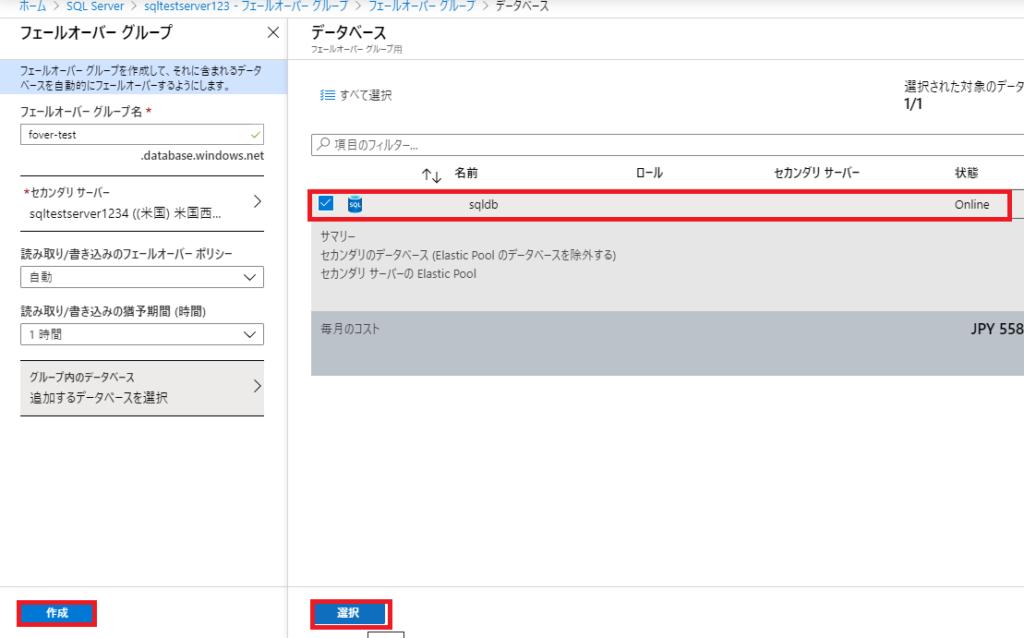 SQLデータベースの設定