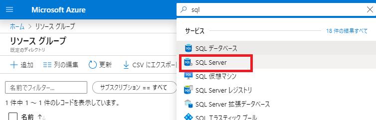 SQL Server作成1