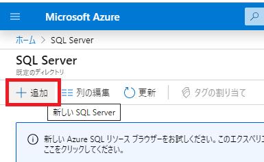 SQL Server作成2
