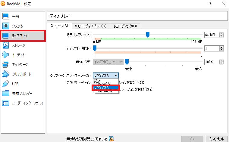 VirtualBoxディスプレイ設定