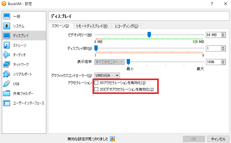 VirtualBox画面真っ黒からの解決方法