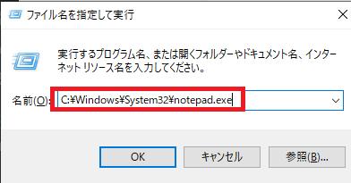 ファイルを指定して実行する
