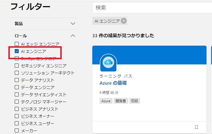 Azureのラーニングパス