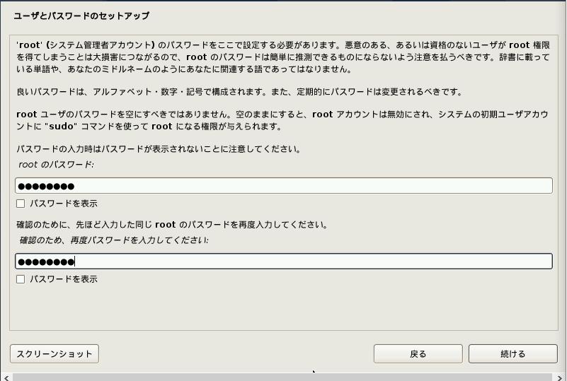 rootユーザのパスワード設定