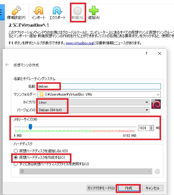 virtualbox設定