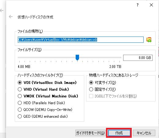 仮想ディスクの設定