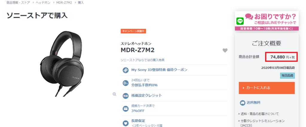 MDR-Z7M2購入サイト