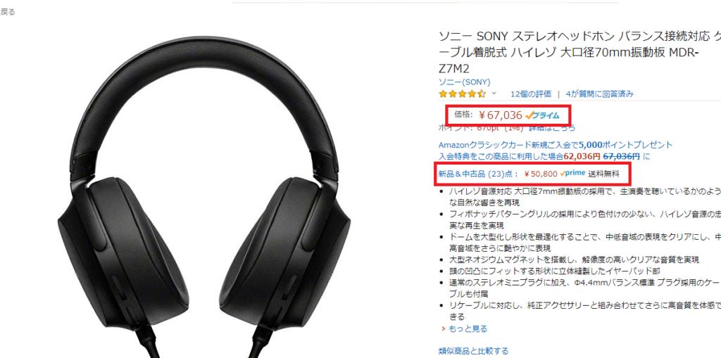 MDR-Z7M2格安で購入