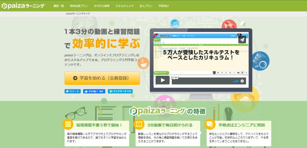 python学習サイト「paiza」