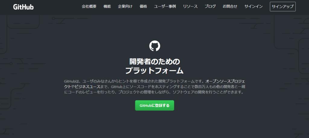 GitHubサイト画面