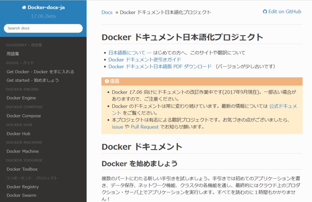 Dockerチュートリアル