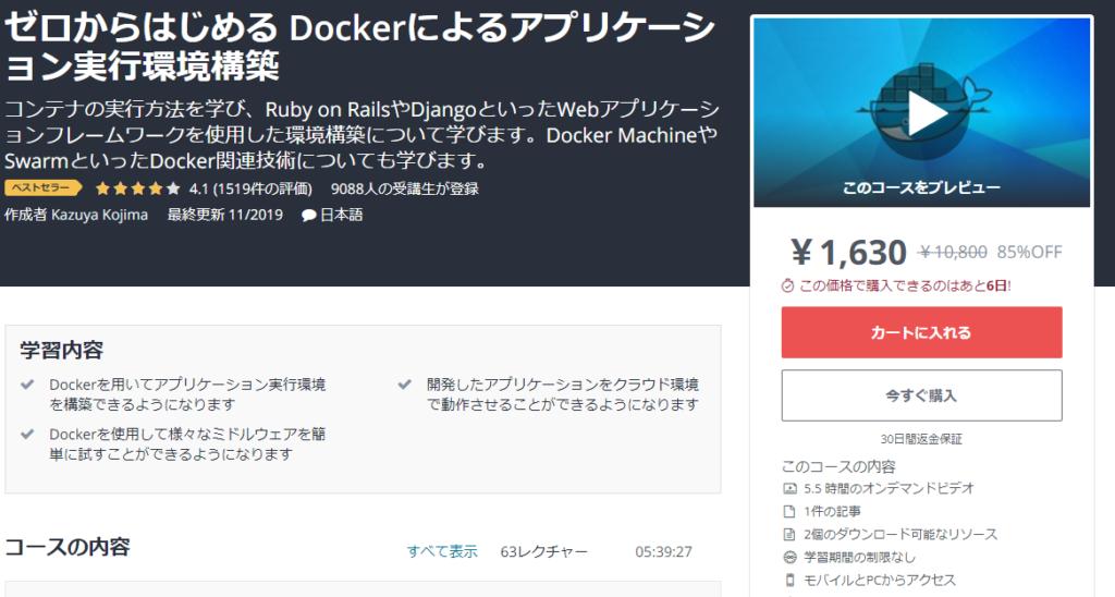 Dockerの講座