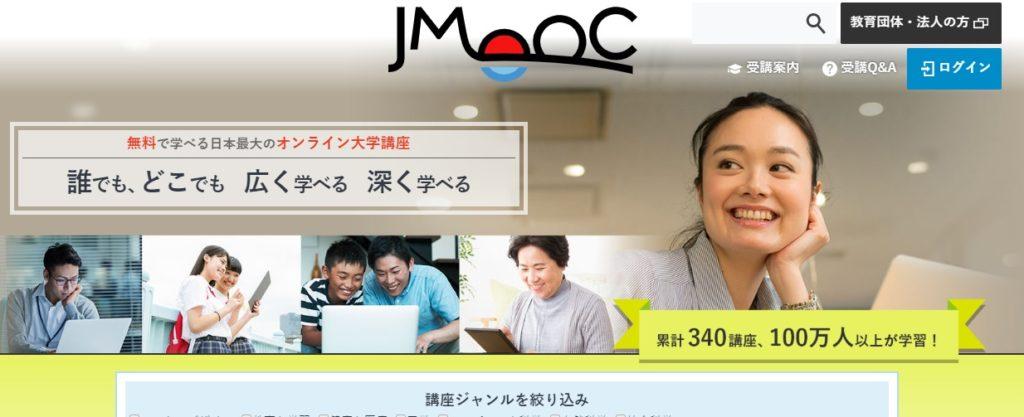 無料の学習サイト
