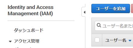 CodeCommitのアクセス権限
