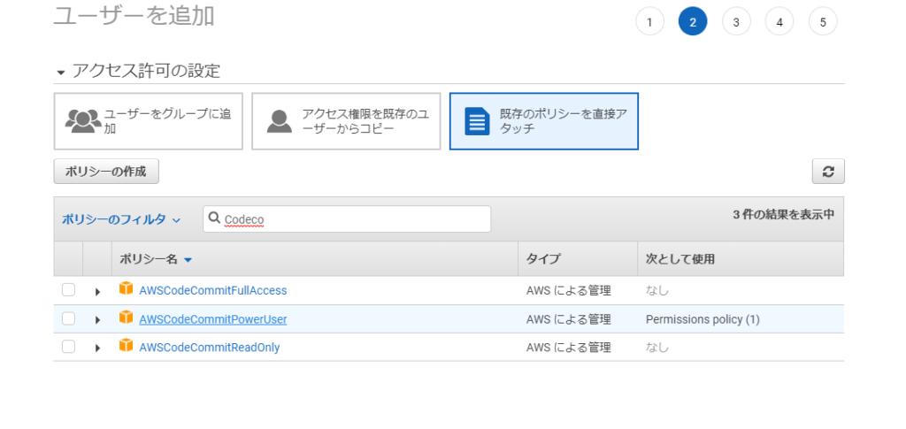 AWSCodeCommitPowerUserを追加