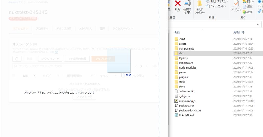 Nuxt.jsのビルドファイルをアップロード