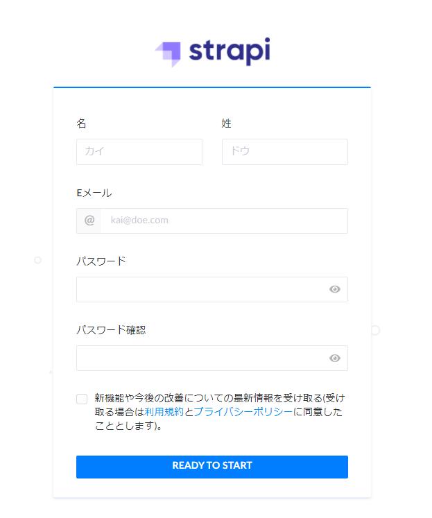 strapiのログイン画面