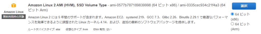 Amazon Linuxの設定