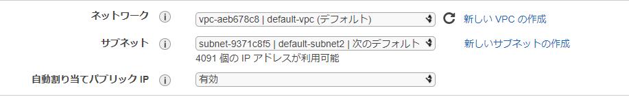EC2とVPCを接続