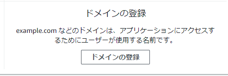 AWSドメイン登録