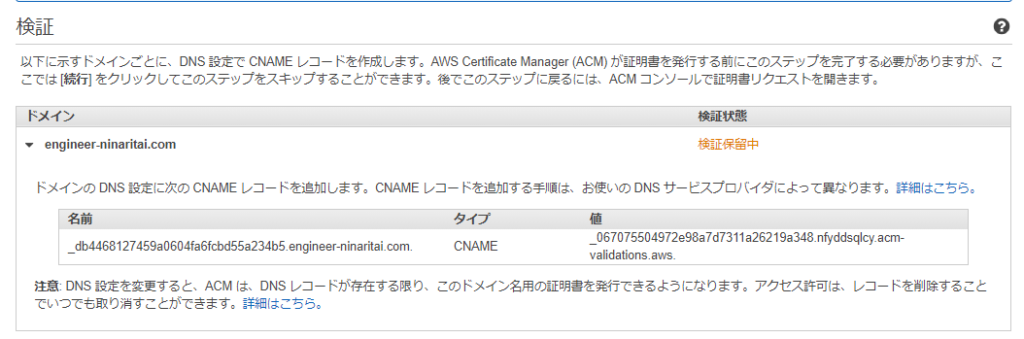 DNSのCNAME登録